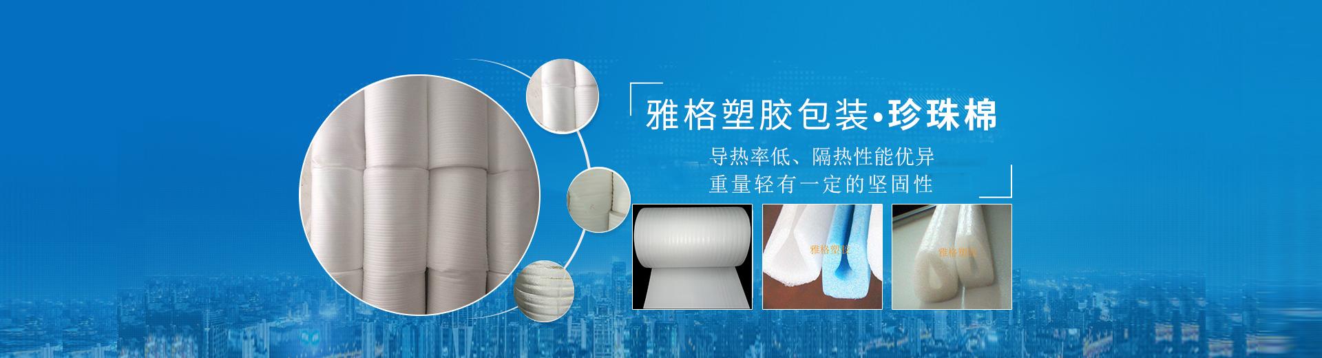 武汉珍珠棉异型材